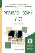 Управленческий учет. Учебник и практикум