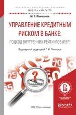 Управление кредитным риском в банке: подход внутренних рейтингов (пвр). Практическое пособие