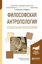 Философская антропология. Социальная философия. Учебное пособие