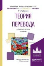Теория перевода. Учебник и практикум