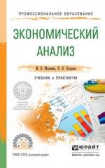 Экономический анализ. Учебник и практикум