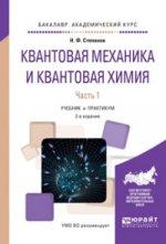 Квантовая механика и квантовая химия в 2 ч. Часть 1. Учебник и практикум