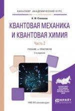 Квантовая механика и квантовая химия в 2 ч. Часть 2. Учебник и практикум