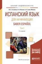Испанский язык для начинающих. Saber espanol в 2 т. Том 2. Учебное пособие