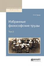 Избранные философские труды в 2 т. Том 2
