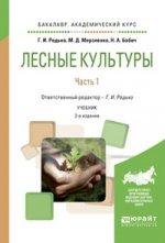Лесные культуры в 2 ч. Часть 1. Учебник