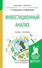 Инвестиционный анализ. Учебник и практикум