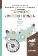 Технические измерения и приборы в 2 т. Том 2 в 2 кн. Книга 2. Учебник
