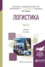 Логистика в 2 ч. Часть 2. Учебник