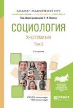 Социология. Хрестоматия в 2 т. Том 2. Учебное пособие