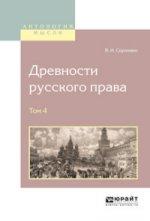 Древности русского права в 4 т. Том 4