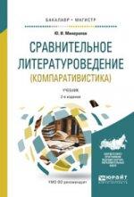 Сравнительное литературоведение (компаративистика). Учебник