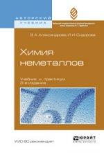 Химия неметаллов. Учебник и практикум