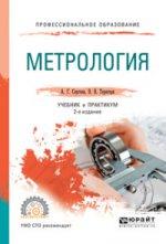 Метрология. Учебник и практикум