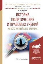 История политических и правовых учений нового и новейшего времени. Учебное пособие