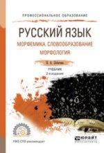 Русский язык. Морфемика. Словообразование. Морфология. Учебник