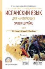 Испанский язык для начинающих. Saber espanol в 2 т. Том 1. Учебное пособие