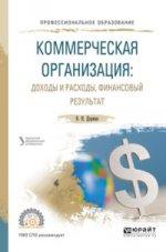Коммерческая организация: доходы и расходы, финансовый результат. Учебное пособие