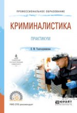 Криминалистика. Практикум. Учебное пособие