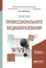 Практика профессионального медиаобразования. Учебное пособие