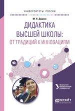 Дидактика высшей школы: от традиций к инновациям. Учебное пособие