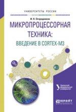 Микропроцессорная техника: введение в cortex-m3. Учебное пособие