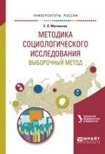 Методика социологического исследования. Выборочный метод. Учебное пособие