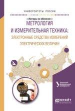 Метрология и измерительная техника: электронные средства измерений электрических величин. Учебное пособие