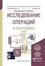 Исследование операций в экономике. Учебник