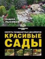 Красивые сады. Секреты ландшафтных дизайнеров