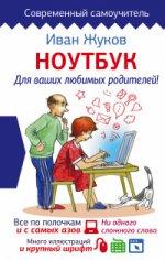 Иван Жуков. Ноутбук для ваших любимых родителей