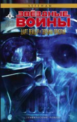 Звездные войны: Дарт Вейдер и тюрьма-призрак