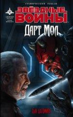 Звездные войны: Дарт Мол: Сын Датомира