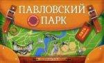ФОРД.Илл.путев.д/дет.Павловский парк
