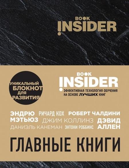 Book Insider. Главные книги (черный)