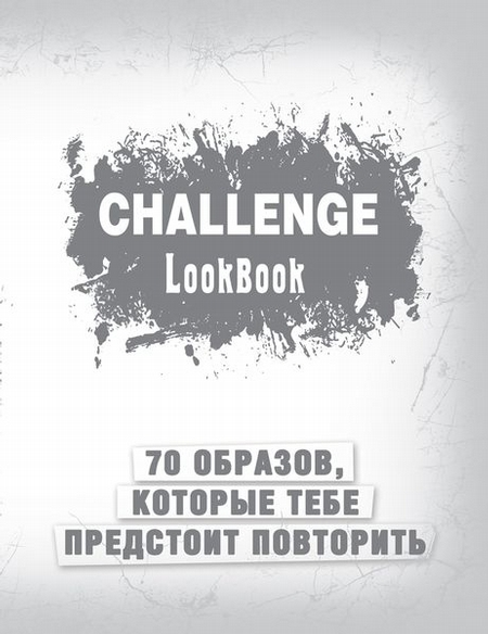 Challenge. Lookbook (серебро)