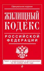 Жилищный кодекс Российской Федерации : текст с изм. и доп. на 20 ноября 2016 г