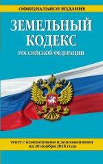 Земельный кодекс Российской Федерации : текст с изм. и доп. на 20 ноября 2016 г