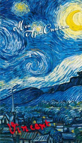 Мои АртСписки. Ван Гог. Звёздная ночь