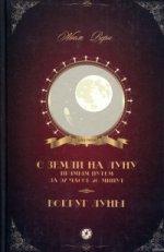 С Земли на Луну прямым путем за 97 часов 20 минут.Вокруг Луны (12+)
