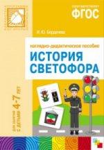 История светофора. Для занятий с детьми 4-7 лет. ФГОС