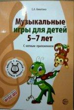 Вместе с музыкой. Музыкальные игры для детей 5-7 лет. С нотным приложением. ФГОС ДО