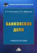 Банковское дело: Учебное пособие для бакалавров. 2-е изд., перераб. и доп