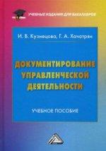 Документирование управленческой деятельности: Учебное пособие для бакалавров