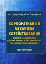 Корпоративный механизм хозяйствования - синергия взаимодействия денежно-ценовых и организационно-управленческих составляющих: Монография
