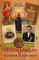 Несвядомая история Белой Руси