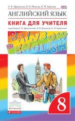 """Афанасьева Английский язык.""""Rainbow English"""". 8 кл. Кн для учителя. ВЕРТИКАЛЬ (new)"""