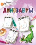 ОК УРсК Динозавры