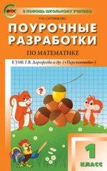 Математика 1 кл [поурочные разработки] Дорофеева