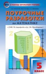 ПШУ 5 кл. Математика к УМК Дорофеева. ФГОС